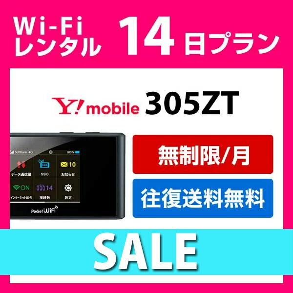 WiFi レンタル 14日 2,500円 往復送料無料 2週間 ワイモバイル 305ZT インターネット ポケットwifi 即日発送