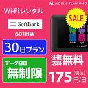 【レンタル】 WiFi 30日 無制限 5,800円 LTE 1ヶ月 ソフトバンク 601HW インターネット ポケットwifi 即日発送 レンタルwifi テレワーク・・・