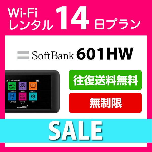 WiFi レンタル 14日 無制限 4,500円 LTE 2週間 ソフトバンク 601HW インターネット ポケットwifi 即日発送 レンタルwifi