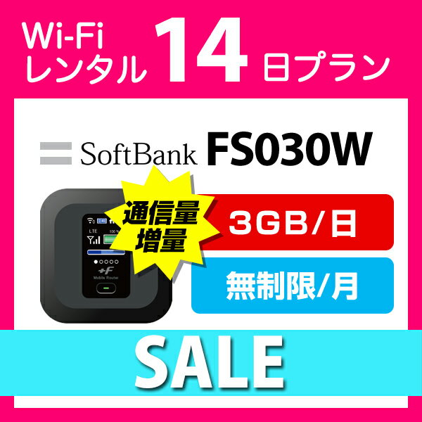 WiFi レンタル 14日 無制限/月 3,500円 LTE ソフトバンク FS030W インターネット ポケットwifi 即日発送 レンタルwifi