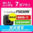 WiFi レンタル 7日 1,500円 往復送料無料 無制限/月(3GB/日) 1週間 初回限定 softbank FS030W インターネット ポケットwifi pocketwifi 即日発送