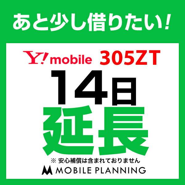 305ZT_14日延長専用 wifiレンタル 延長申込 専用ページ 国内wifi 14日プラン