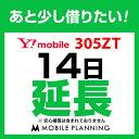 305ZT_14日延長専用 wifiレンタル 延長申込 専用...