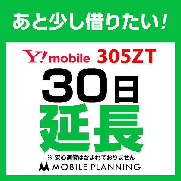 305ZT_30日延長専用 wifiレンタル 延長申込 専用ページ 国内wifi 30日プラン
