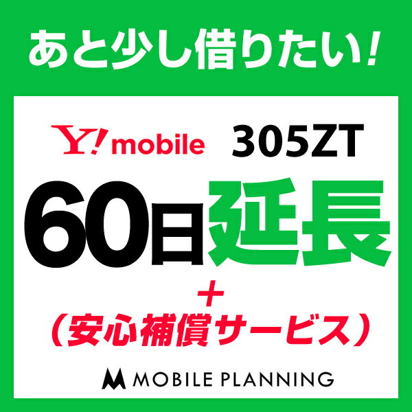 305ZT_60日延長専用(+安心補償) wifiレンタル 延長申込 専用ページ 国内wifi 60日プラン