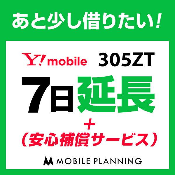 305ZT_7日延長専用(+安心補償) wifiレンタル 延長申込 専用ページ 国内wifi 7日プラン