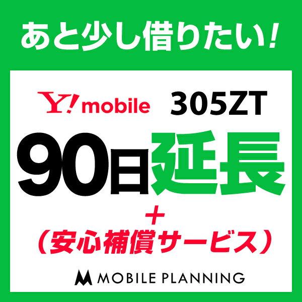 305ZT_90日延長専用(+安心補償) wifiレンタル 延長申込 専用ページ 国内wifi 90日プラン