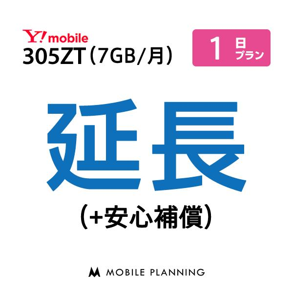 305ZT_1日延長専用(+安心補償) wifiレンタル 延長申込 専用ページ 国内wifi 1日プラン