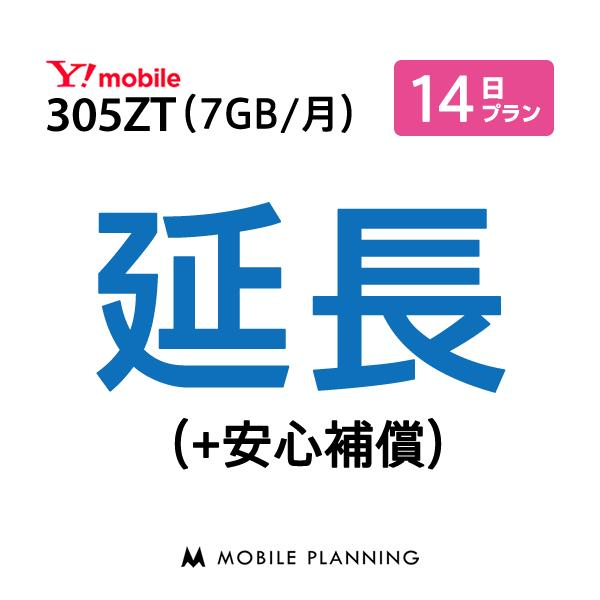 305ZT_14日延長専用(+安心補償) wifiレンタル 延長申込 専用ページ 国内wifi 14日プラン