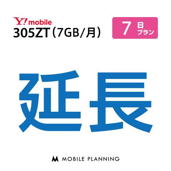 305ZT_7日延長専用 wifiレンタル 延長申込 専用ページ 国内wifi 7日プラン