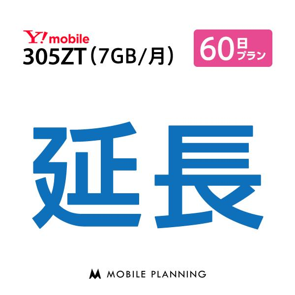 305ZT_60日延長専用 wifiレンタル 延長申込 専用ページ 国内wifi 60日プラン
