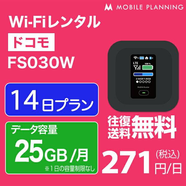 WiFi レンタル 14日 3,500円 ドコモ インターネット FS030W ポケットwifi 即日発送 25GB/月 docomo