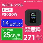 WiFi レンタル 14日 短期 docomo ポケットWiFi 25GB wifiレンタル レンタルwifi Wi-Fi ドコモ 2週間 FS030W 3,800円