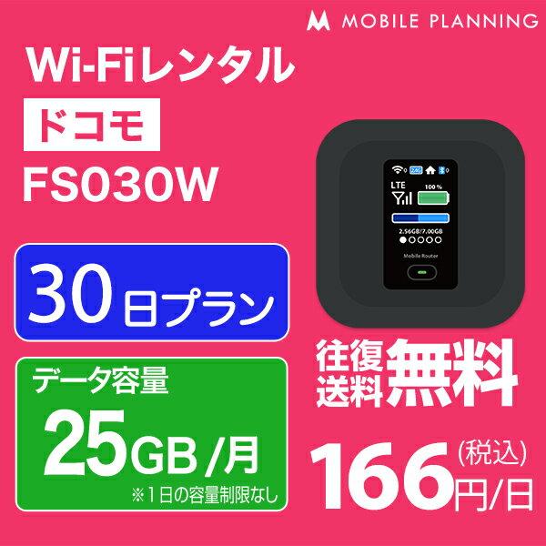 WiFi レンタル 30日 4,500円 ドコモ インターネット FS030W ポケットwifi 即日発送 25GB/月 docomo