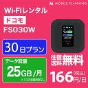 WiFi レンタル 30日 短期 docomo ポケットWiFi 25GB wifiレンタル レンタルwifi Wi-Fi ドコモ 1ヶ月 E5383 4,980円・・・