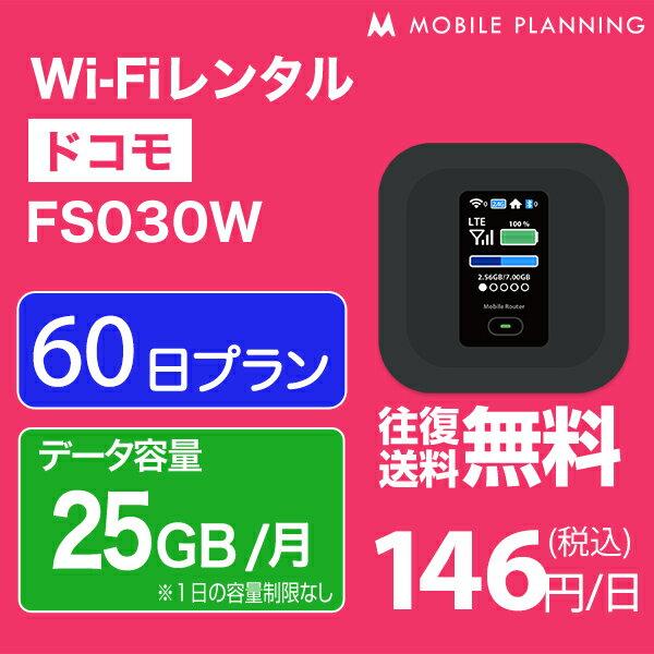 【レンタル】 WiFi 60日 8,000円 ドコモ インターネット FS030W ポケットwifi 即日発送 25GB/月 docomo