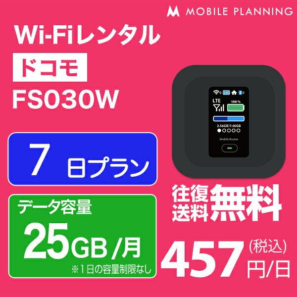 【レンタル】 WiFi 7日 3,000円 ドコモ インターネット FS030W ポケットwifi 即日発送 25GB/月 docomo