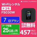 WiFi レンタル 7日 短期 docomo ポケットWiFi 25GB wifiレンタル レンタルwifi Wi-Fi ドコモ 1週間 FS030W 3,200円