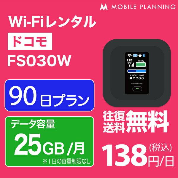 【レンタル】 WiFi 90日 12,500円 ドコモ インターネット FS030W ポケットwifi 即日発送 25GB/月 docomo