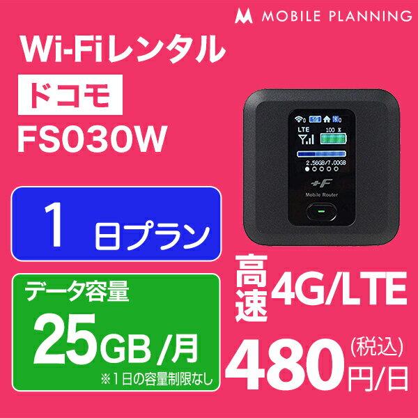 WiFi レンタル 1日 480円 ドコモ インターネット FS030W ポケットwifi 即日発送 25GB/月 docomo