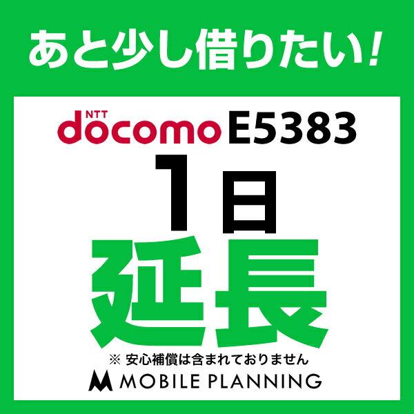 E5383(25GB/月) 1日延長専用 wifiレンタル 延長申込 専用ページ 国内wifi 1日プラン