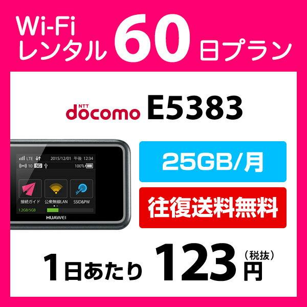 WiFi レンタル 60日 8,000円 ドコモ インターネット E5383 ポケットwifi 即日発送 25GB/月 docomo