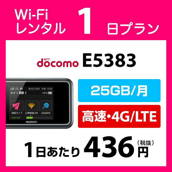 WiFi レンタル 1日 480円 ドコモ インターネット E5383 ポケットwifi 即日発送 25GB/月 docomo