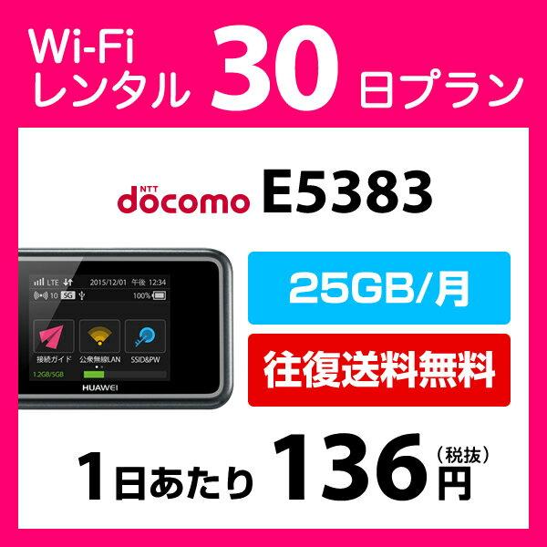 WiFi レンタル 30日 4,500円 ドコモ インターネット E5383 ポケットwifi 即日発送 25GB/月 docomo