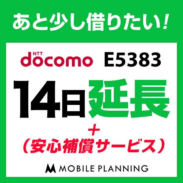 E5383(25GB/月) 14日延長専用(+安心補償) wifiレンタル 延長申込 専用ページ 国内wifi 14日プラン