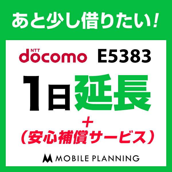 E5383(25GB/月) 1日延長専用(+安心補償) wifiレンタル 延長申込 専用ページ 国内wifi 1日プラン
