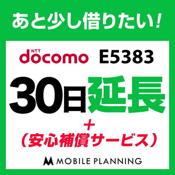 E5383(25GB/月) 30日延長専用(+安心補償) wifiレンタル 延長申込 専用ページ 国内wifi 30日プラン