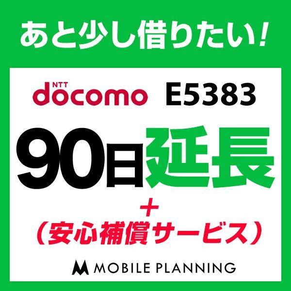 E5383(25GB/月) 90日延長専用(+安心補償) wifiレンタル 延長申込 専用ページ 国内wifi 90日プラン