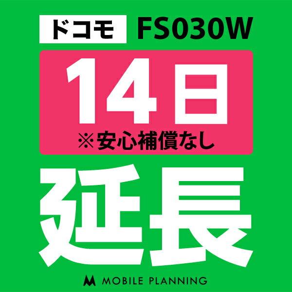 【レンタル】 E5383(25GB/月) 14日延長専用 wifiレンタル 延長申込 専用ページ 国内wifi 14日プラン