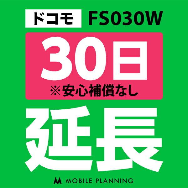 【レンタル】 E5383(25GB/月) 30日延長専用 wifiレンタル 延長申込 専用ページ 国内wifi 30日プラン