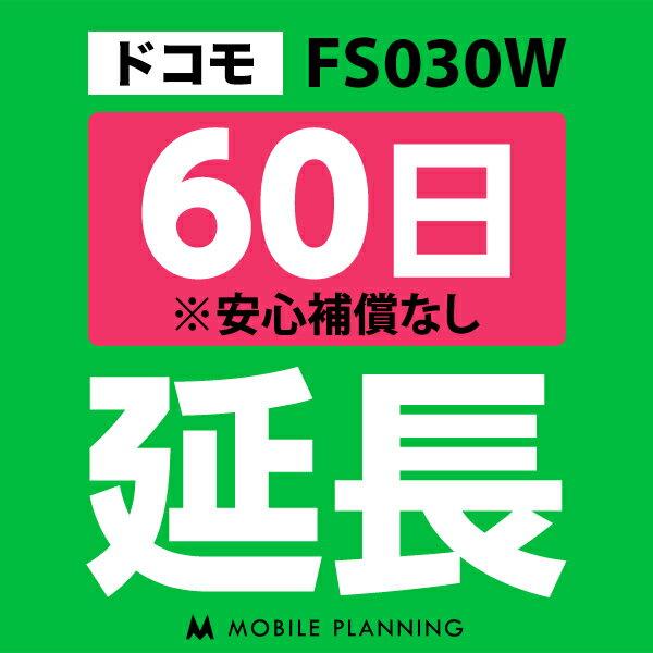 【レンタル】 E5383(25GB/月) 60日延長専用 wifiレンタル 延長申込 専用ページ 国内wifi 60日プラン
