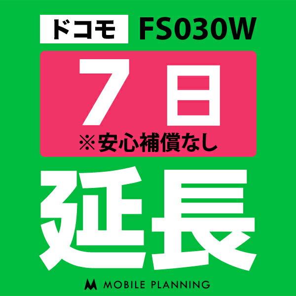 【レンタル】 E5383(25GB/月) 7日延長専用 wifiレンタル 延長申込 専用ページ 国内wifi 7日プラン