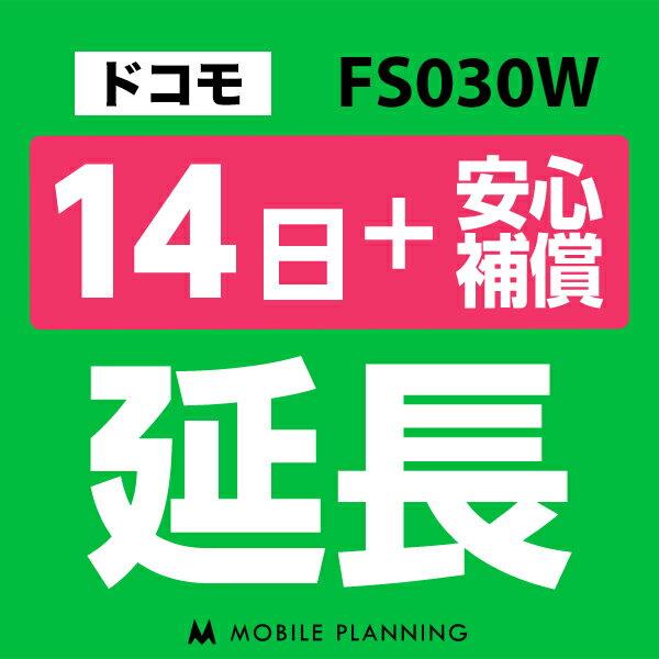 【レンタル】 E5383(25GB/月) 14日延長専用(+安心補償) wifiレンタル 延長申込 専用ページ 国内wifi 14日プラン