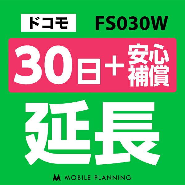 【レンタル】 E5383(25GB/月) 30日延長専用(+安心補償) wifiレンタル 延長申込 専用ページ 国内wifi 30日プラン