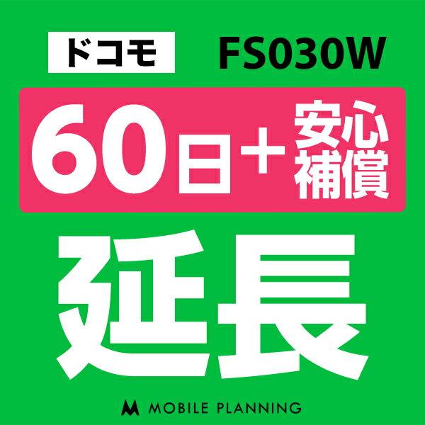 【レンタル】 E5383(25GB/月) 60日延長専用(+安心補償) wifiレンタル 延長申込 専用ページ 国内wifi 60日プラン
