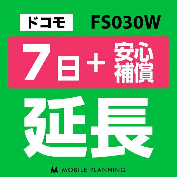 【レンタル】 E5383(25GB/月) 7日延長専用(+安心補償) wifiレンタル 延長申込 専用ページ 国内wifi 7日プラン