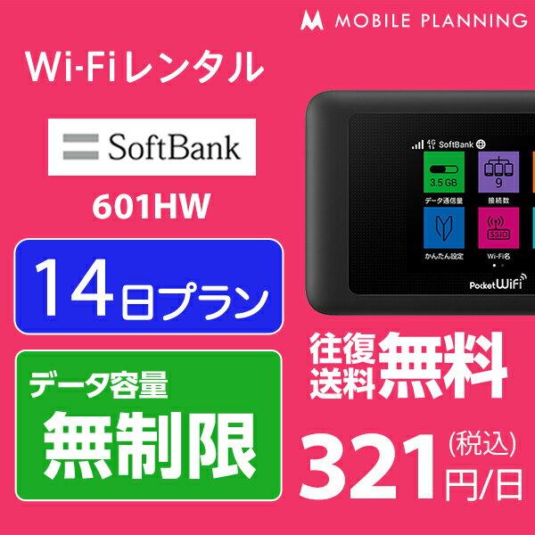 【レンタル】 WiFi 14日 無制限 4,500円 LTE 2週間 ソフトバンク 601HW インターネット ポケットwifi 即日発送 レンタルwifi テレワーク