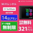 【レンタル】 WiFi 14日 無制限 4,500円 LTE 2週間 ソフトバンク 601HW インターネット ポケットwifi 即日発送 レンタルwifi テレワーク・・・