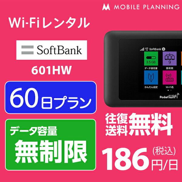 【レンタル】 WiFi 60日 無制限 10,300円 LTE 2ヶ月 ソフトバンク 601HW インターネット ポケットwifi 即日発送 レンタルwifi テレワーク