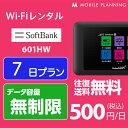 WiFi レンタル 7日 無制限 短期 ポケットWiFi wifiレンタル レンタルwifi Wi-Fi ソフトバンク softbank 1週間 601HW 3,500円