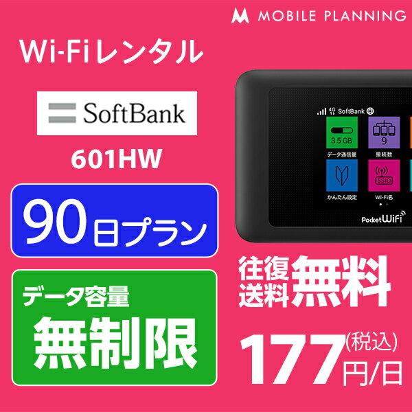 【レンタル】 WiFi 90日 無制限 16,000円 LTE 3ヶ月 ソフトバンク 601HW インターネット ポケットwifi 即日発送 レンタルwifi テレワーク