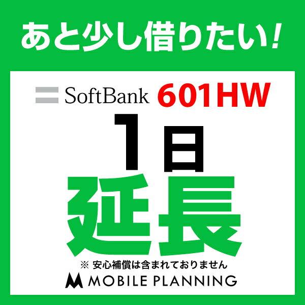 601HW_1日延長専用 wifiレンタル 延長申込 専用ページ 国内wifi 1日プラン