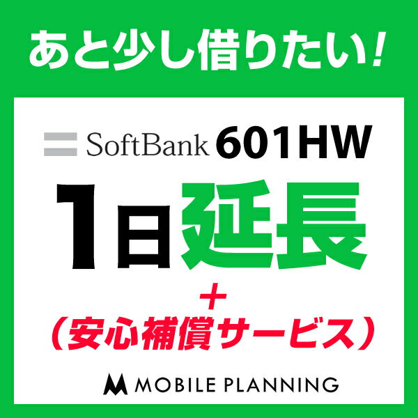 601HW_1日延長専用(+安心補償) wifiレンタル 延長申込 専用ページ 国内wifi 1日プラン