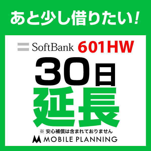 601HW_30日延長専用 wifiレンタル 延長申込 専用ページ 国内wifi 30日プラン