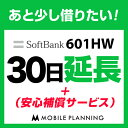 601HW_30日延長専用(+安心補償) wifiレンタル ...
