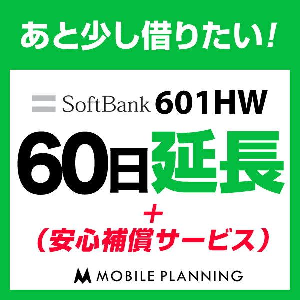 601HW_60日延長専用(+安心補償) wifiレンタル 延長申込 専用ページ 国内wifi 60日プラン